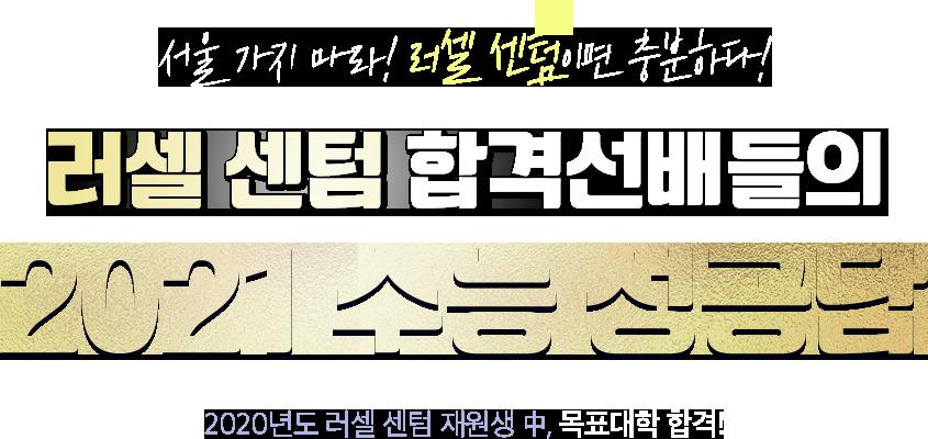 2021 러셀 센텀 합격 선배들의 2021 수능 성공담
