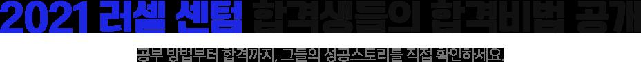 2021 러셀 센텀 합격생들의 합격비법 공개