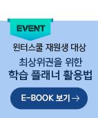 최상위권을 위한 학습 플래너 활용번 e-book 보기