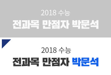 2018 수능 전과목 만점자 박문석